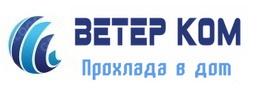 Компания Ветер Ком